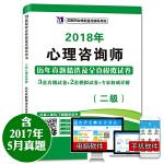 心理咨询师2018年资格考试(二级)教材配套历年真题精选及全真模拟试卷(赠命题库)