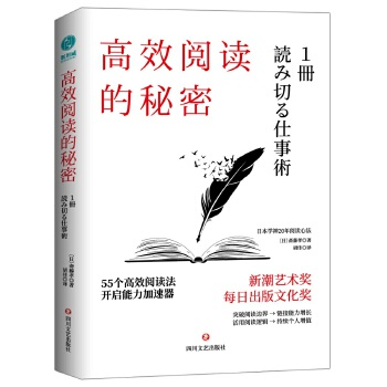 高效阅读的秘密:55则高效阅读法,开启能力加速器 日本新潮艺术奖、每日出版文化奖获得者,日本学神20年阅读心法;超30幅高效阅读指南漫画,掀起日本全民阅读热潮;掌握高效阅读,开拓人生更多的可能性!
