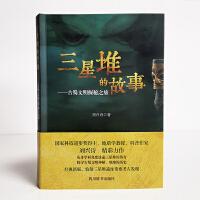三星堆的故事--古蜀文明探秘之旅 四川辞书出版社