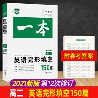 正版2020新版 高中高二英语完形填空150篇 第11次修订 高二年级英语短文完形填空强化训练 人教版必修高中英语课外