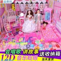 芭比娃娃套装大礼盒女孩公主婚纱儿童玩具换装洋娃娃衣服别墅城堡
