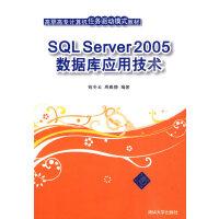 SQL Server 2005数据库应用技术(高职高专计算机任务驱动模式教材)