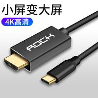 包邮支持礼品卡 ROCK Type-C转HDMI 连接线 二代Mac 笔记本电脑 Mate10 手机连电视转换