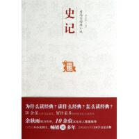 史记(司马迁的微小说)/中国历代经典宝库 李永炽