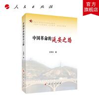 中国革命的延安之路 人民出版社