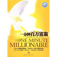 [二手旧书9成新] 一分钟百万富翁(钻石版) [美] 汉森,艾伦,曹彦博 9787508617930 中信出版社,中信