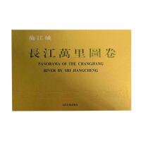 全新正版图书 施江城・长江万里图卷 人民日报出版社 9787802083899 人天图书专营店
