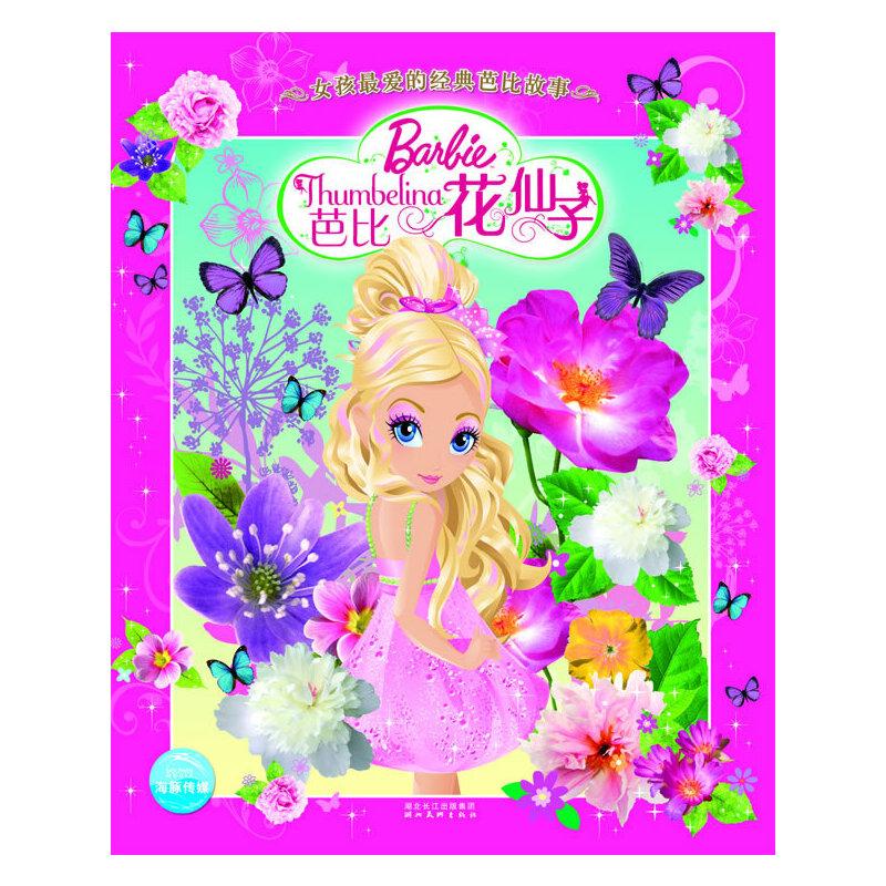 女孩最爱的经典芭比故事:芭比之花仙子