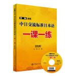 第二版 新版中日交流标准日本语一课一练:初级(随书附赠mp3录音光盘)