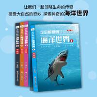 《走进神秘的海洋世界》 全4册