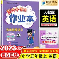 黄冈小状元作业本五年级上册英语人教版