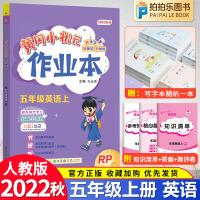 黄冈小状元作业本五年级上册英语 人教版pep 2021秋新版
