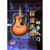 【二手旧书9成新】民谣吉他初学入门9787805936666