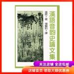 正版港台版 汉语音韵史论文集 张琨 张贤豹 4711132381085 联经