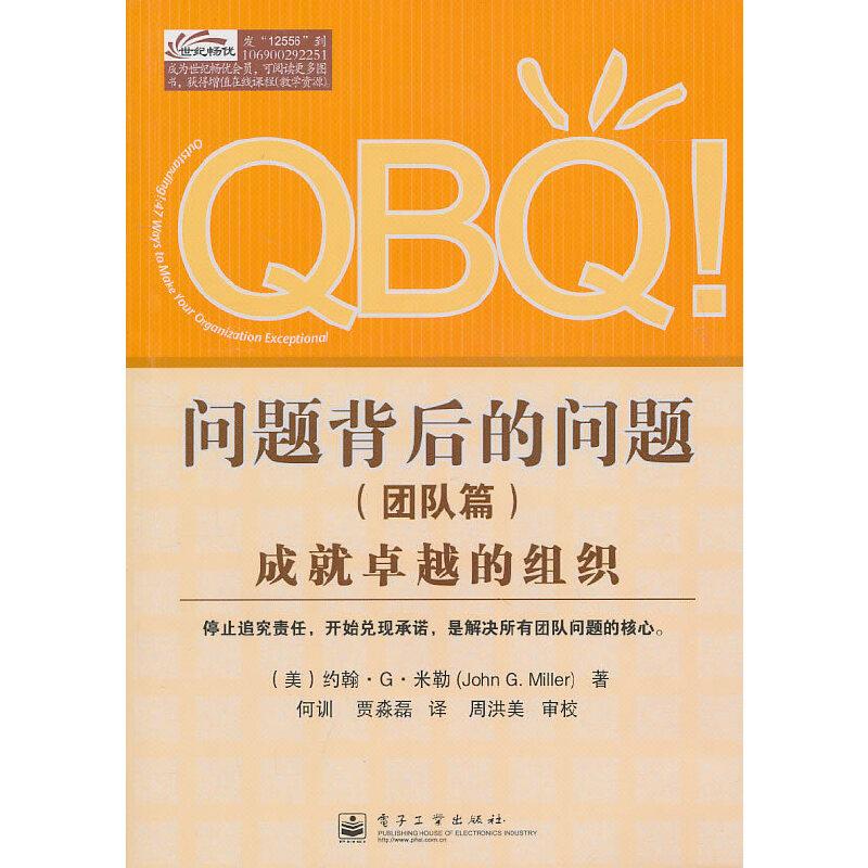 QBQ!问题背后的问题(团队篇)——成就卓越的组织(团购,请致电400-106-6666转6)