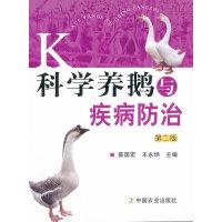 科学养鹅与疾病防治(第二版)