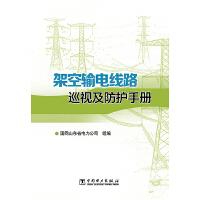 架空输电线路巡视及防护手册