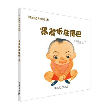 蹒跚宝宝绘本::紧紧抓住尾巴文字简练有节奏,图画温馨可爱,加上精巧设计的小悬念,能充分调动宝宝的好奇心和探索欲,把阅读变成一场生动的亲子游戏!这是一套非常符合学步宝宝的认知和语言发展水平的启蒙书。