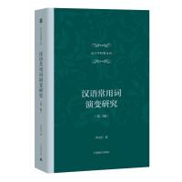 汉语常用词演变研究(第二版)