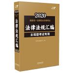 司法考试2020 2020国家统一法律职业资格考试法律法规汇编(主观题考试专用)(飞跃版)