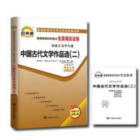 【正版】2020年版 自考通试卷 自考 00533 中国古代文学作品选(二)