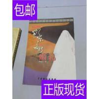 [二手旧书9成新]鄂尔多斯婚礼 /周维先 中国戏剧出版社