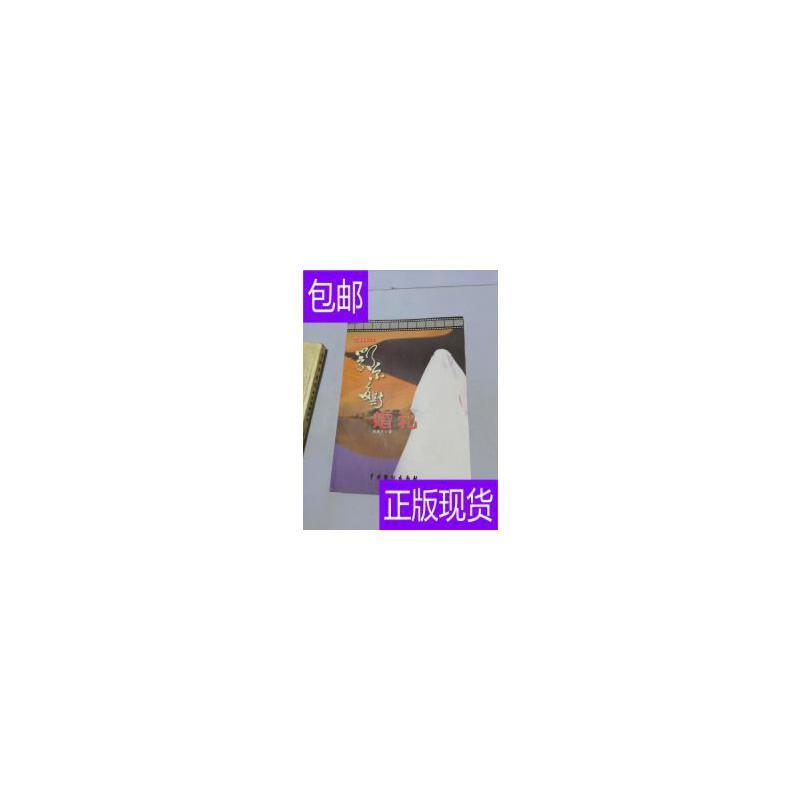 [二手旧书9成新]鄂尔多斯婚礼 /周维先 中国戏剧出版社 正版旧书,没有光盘等附赠品。