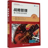 战略管理 建立持续竞争优势 第17版 中国人民大学出版社