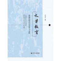 文学教育:新媒体时代的探索与实践――首都师范大学文学院教育教学改革研究论文集