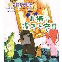 中国名家童话 和狮子握手的老鼠