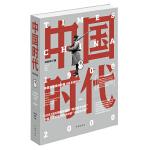 中国时代(卷一)