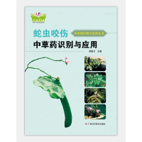 蛇虫咬伤中草药识别与应用(中国-东盟传统医药文库)