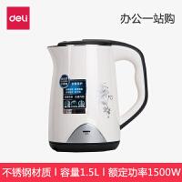 得力0765 电热水壶开水壶保温烧水器不锈钢自动断电急速煮沸