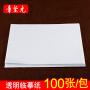 【下单返券】章紫光 硬笔书法练习临摹纸100张 透明拷贝纸钢笔毛笔字帖描红纸