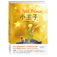 正版 现货 小王子(精装) 尹建莉一部译作《好妈妈胜过好老师》作者 新蕾出版 儿童文学小学一二三年级课外阅读书籍