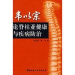 韦以宗论脊柱亚健康与疾病防治