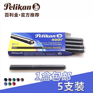 德国进口Pelikan百利金官方旗舰店非碳素4001长墨水胆墨囊墨胆补充 5支装 包邮 买5送1