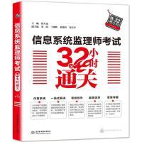 信息系统监理师考试32小时通关 中国水利水电出版社