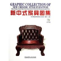 新中式家具图集(货号:A1) 9787112160617 中国建筑工业出版社 康海飞