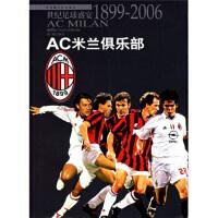 【二手旧书9成新】 AC米兰俱乐部:世纪足球盛宴1899-2006 程鲲 9787539627472 安徽文艺出版社