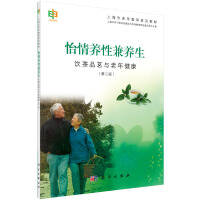 怡情养性兼养生――饮茶品茗与老年健康(第二版)