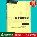现货正版 经济数学引论 当代经济学教学参考书系 当代经济学系列丛书