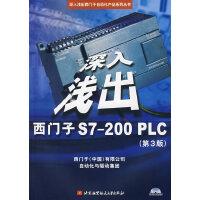 深入浅出:西门子S7-200PLC(第3版)(附光盘)
