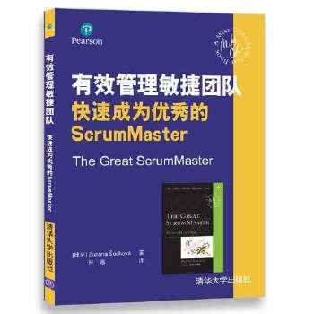 有效管理敏捷团队 快速成为优秀的ScrumMaster有价值方法的草图+真实体验的示例+应用概念的实例=一本难得的技术参考手册。 拥有15年+经验的敏捷教练和认证Scrum 培训师教你成长为杰出的ScrumMaster!