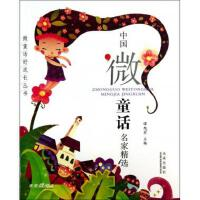 中国微童话名家精选/微童话好成长丛书 谭旭东