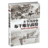 太平洋战争:布干维尔战役 9787510708718 胡烨 中国长安出版社