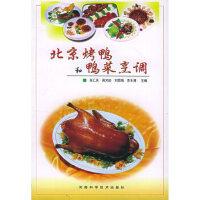 【二手旧书9成新】 北京烤鸭和鸭菜烹调 张仁庆 等 9787534932595 河南科学技术出版社