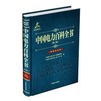 中国电力百科全书(第三版) 核能发电卷