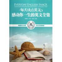 每天读点英文感动你一生的英文全集(超值白金版) 何梦雨//刘悦//胡军