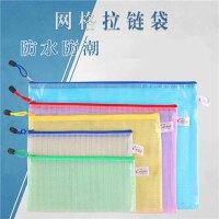 A4文件袋办公资料档案袋透明网格拉链袋学生试卷收纳袋可定制印刷 单个装.